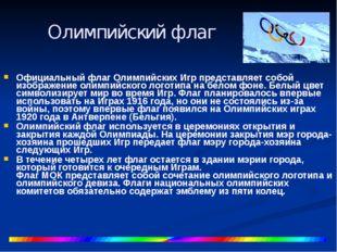 Россия ждет зимние Олимпийские игры 2006 год — это год 50-й годовщины участия