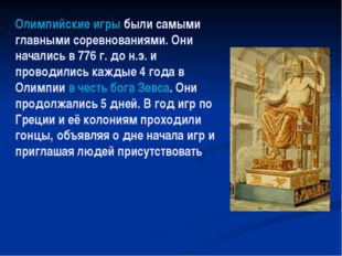 Олимпийские игры были самыми главными соревнованиями. Они начались в 776 г. д