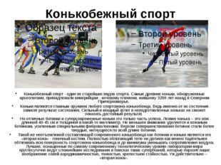 Фигурное катание Фигурное катание — это зимний вид спорта, в котором фигурист