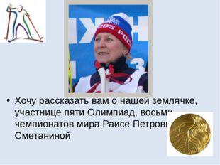 Раиса Петровна Сметанина(1952 г.р. с. Мохча Ижемского района Коми АССР), че