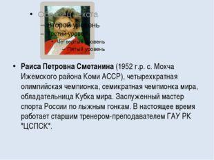 Самая титулованная лыжница Республики Коми Раиса Петровна Сметанина по резул