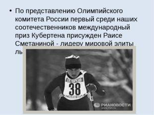 Олимпийские награды Лыжные гонки(женщины) Серебро Инсбрук1976 5 км Золото