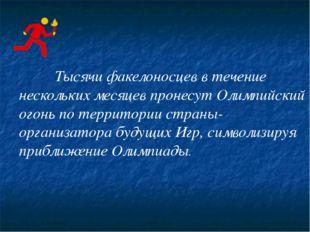 Завершится Эстафета торжественной церемонией открытия Олимпийских игр на ста