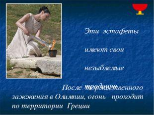 Затем символ будущей Олимпиады отправляется в страну-хозяйку, где проводится