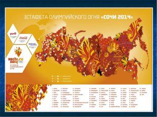 Карта эстафеты Олимпийского огня