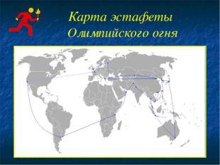 Перед Олимпийскими играми 2004 и 2008 годов проводились Всемирные Эстафеты О