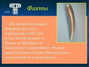 Факты Первым московским районом, увидевшим огонь Олимпиады-80, стал совсем но