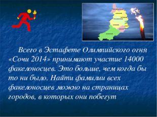 В Москве прошел первый день Эстафеты Олимпийского огня «Сочи 2014», по улица