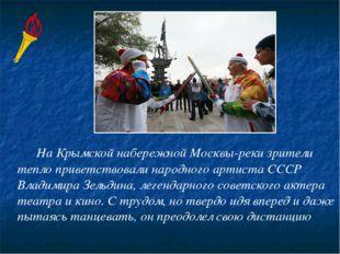 8 октября в Москве прошел второй день Эстафеты. В котором участвовал звездный