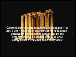 Возрождение игр Увлеченному спортивными идеалами древних олимпийских игр, Пье