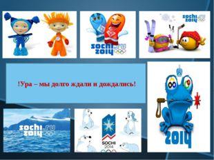 Олимпийские и Паралимпийские игры послужат позитивным переменам в российском