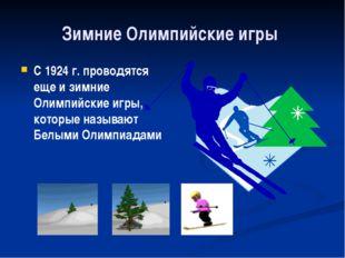 Символика Олимпийских игр Олимпийские игры имеют свою символику: клятву девиз