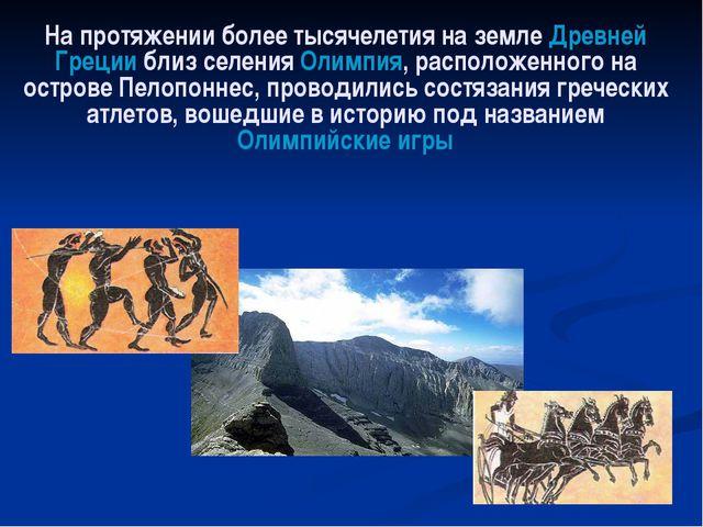 На протяжении более тысячелетия на земле Древней Греции близ селения Олимпия,...