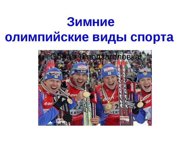 Зи́мние Олимпи́йские и́гры — крупнейшие международные соревнования по зимним...