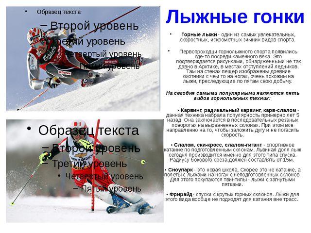 Прыжки на лыжах с трамплина На сегодняшний день прыжки на лыжах с трамплинов...
