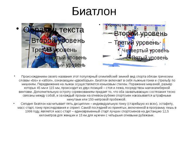 Конькобежный спорт Конькобежный спорт - один из старейших видов спорта. Самые...