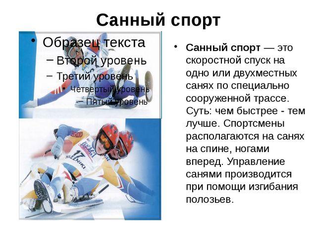 Хоккей с шайбой — спортивная игра, которая проходит на специальной, залитой л...