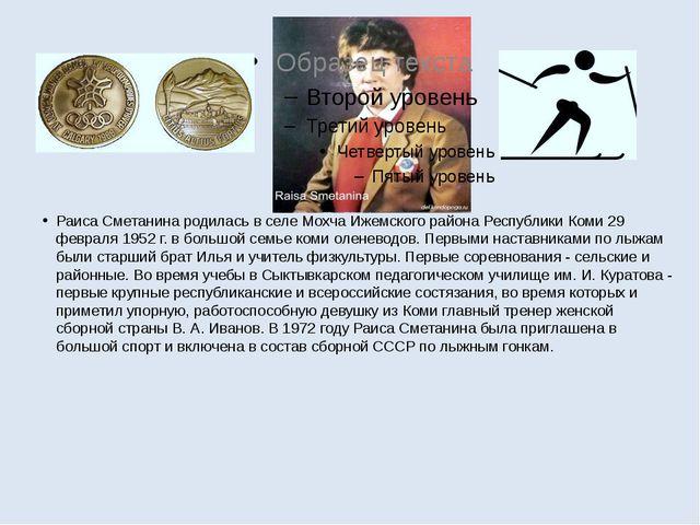 Олимпийские рекорды Раисы Сметаниной Наибольшее число наград среди женщин за...