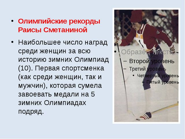 По представлению Олимпийского комитета России первый среди наших соотечестве...