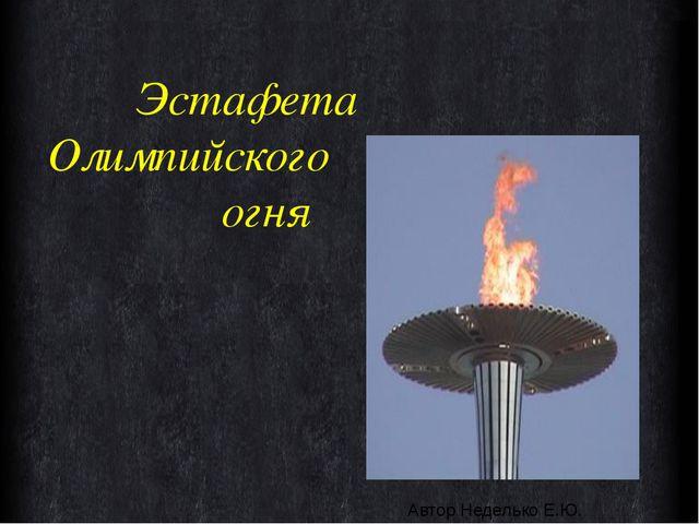 Эстафета Олимпийского огня – большой околоспортивный праздник, неизменно пре...
