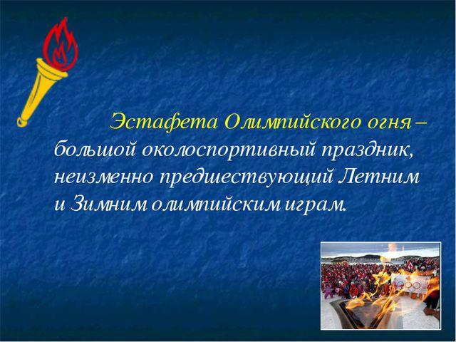 Эстафета Олимпийского огня стартовала на территории России 7 октября