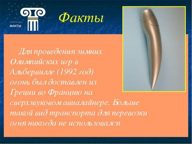 Факты Первым московским районом, увидевшим огонь Олимпиады-80, стал совсем но...