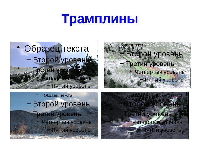 Горнолыжный комплекс