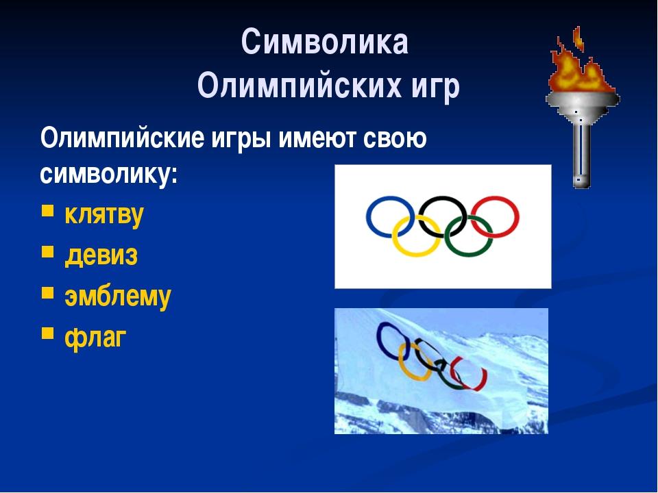 """Олимпийская клятва """"От имени всех участников соревнований, я обещаю что мы бу..."""