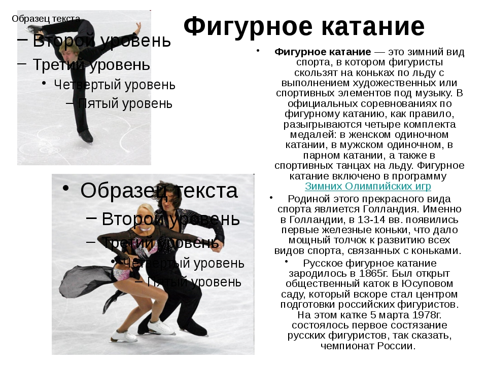 Шорт-трек Шорт-трек - вид скоростного бега на коньках, заключающийся в максим...