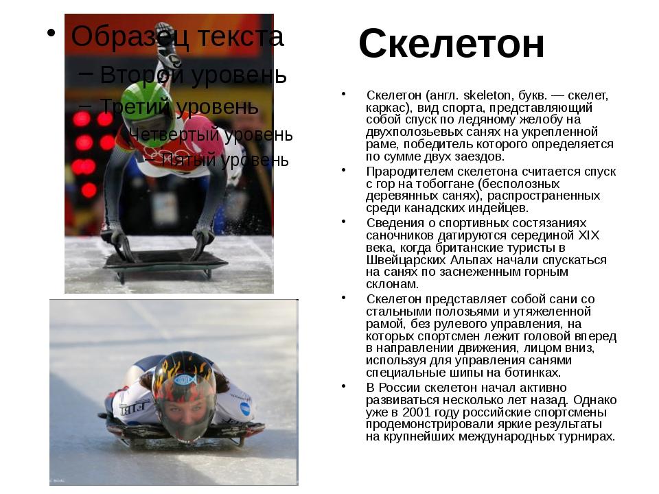 Санный спорт Санный спорт — это скоростной спуск на одно или двухместных саня...