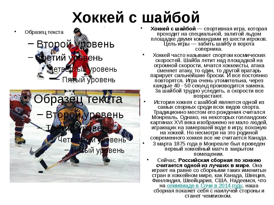 Керлинг Керлинг – это зимняя спортивная игра на льду, в которой две команды,...