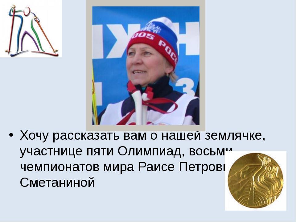 Раиса Петровна Сметанина(1952 г.р. с. Мохча Ижемского района Коми АССР), че...