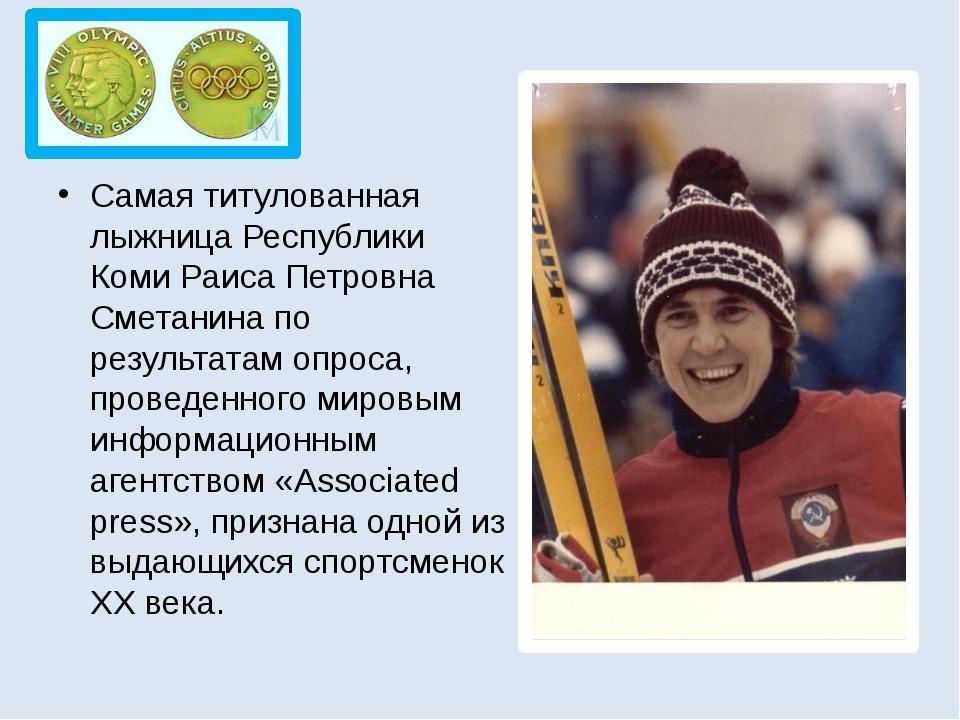 Олимпийские чемпионы Николай Бажуков, Раиса Сметанина, Василий Рочев.