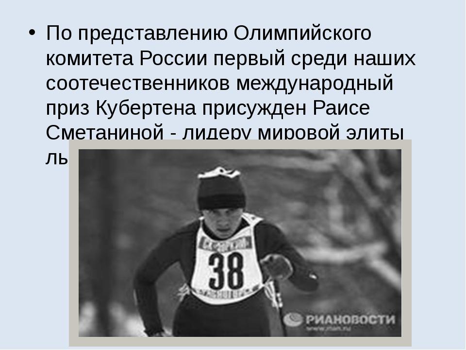 Олимпийские награды Лыжные гонки(женщины) Серебро Инсбрук1976 5 км Золото...
