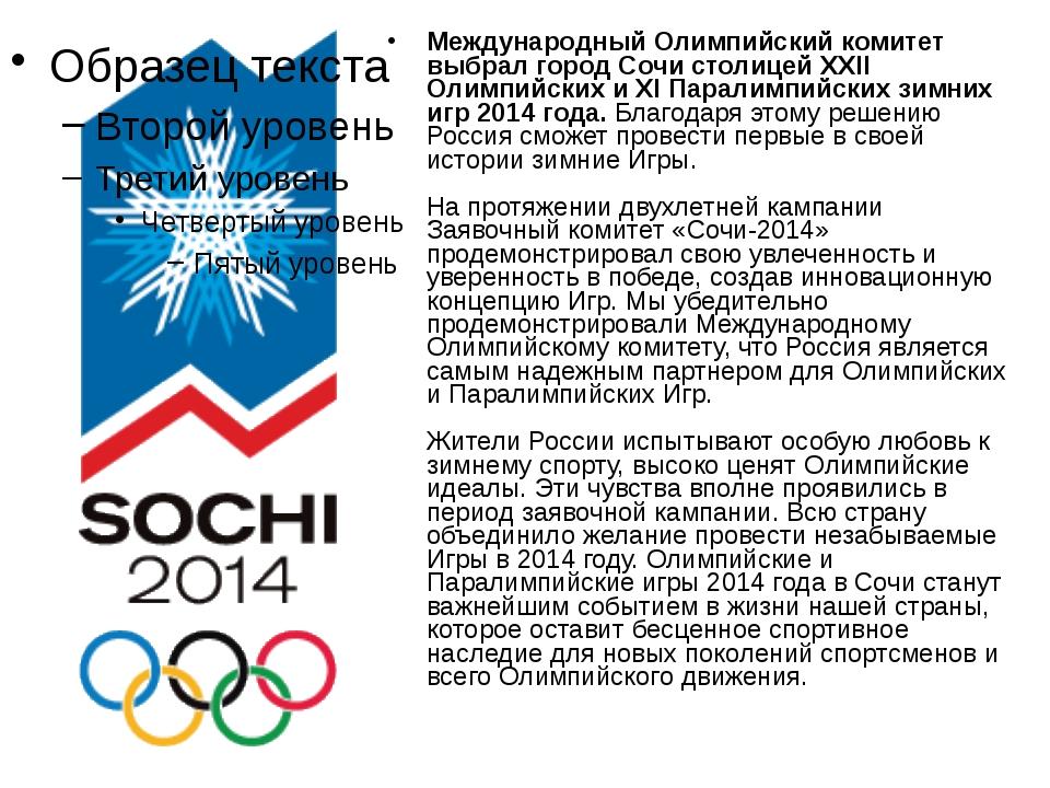 Эстафета Олимпийского огня Автор Неделько Е.Ю.
