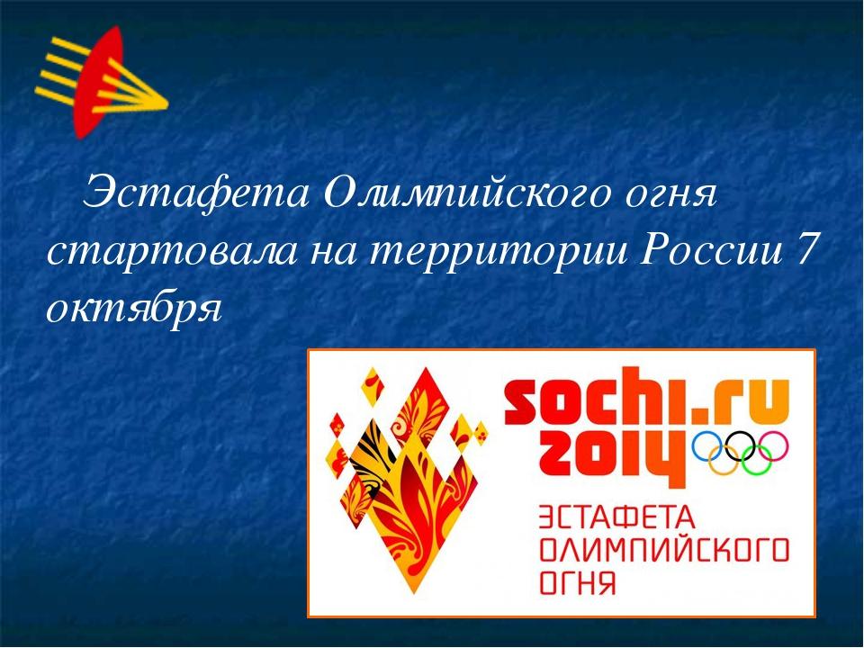 Тысячи факелоносцев в течение нескольких месяцев пронесут Олимпийский огонь...