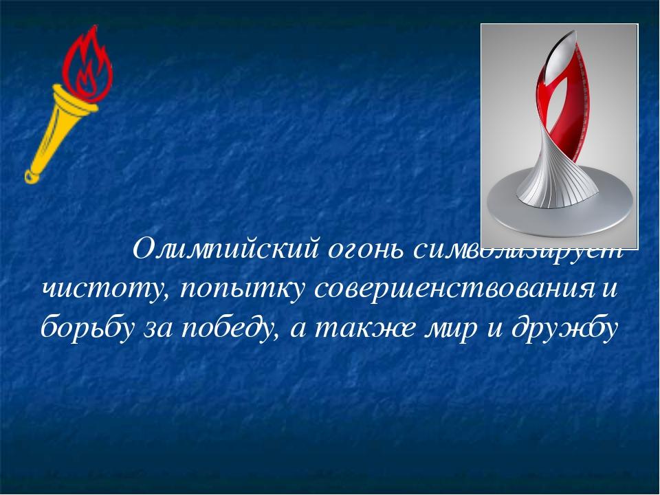 После торжественного зажжения в Олимпии, огонь проходит по территории Греции...