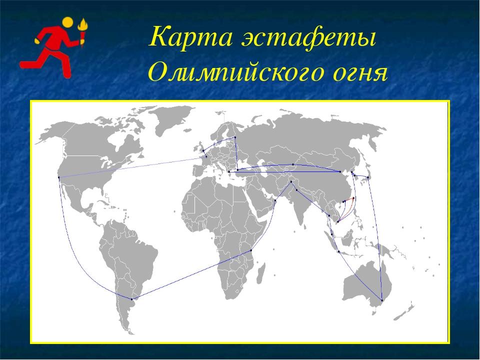 Перед Олимпийскими играми 2004 и 2008 годов проводились Всемирные Эстафеты О...