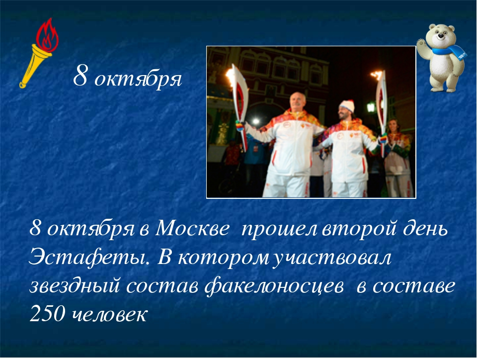 Огонь XXII зимних Олимпийских игр 2014 года побывал всреду вмосковском мет...