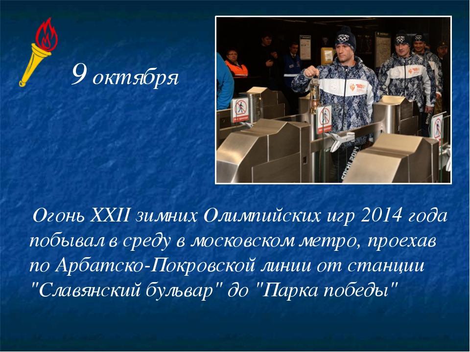В центральном офисе «Ингосстраха» состоялось торжественное зажжение Чаши Оли...