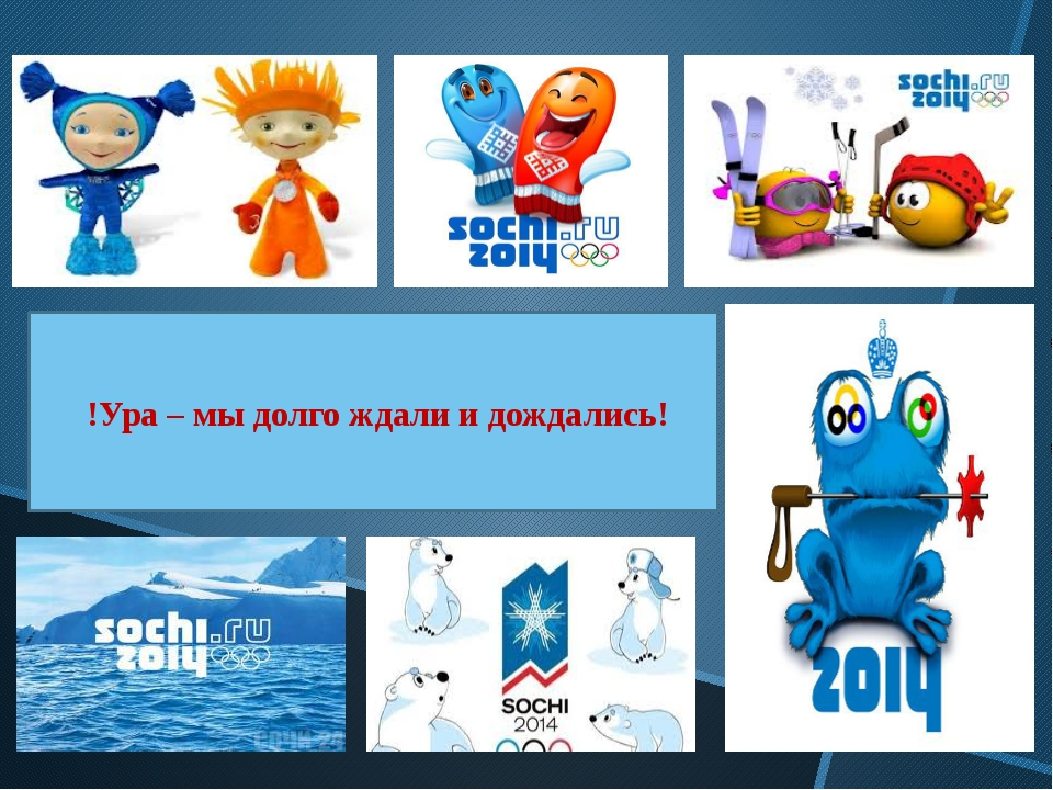 Олимпийские и Паралимпийские игры послужат позитивным переменам в российском...