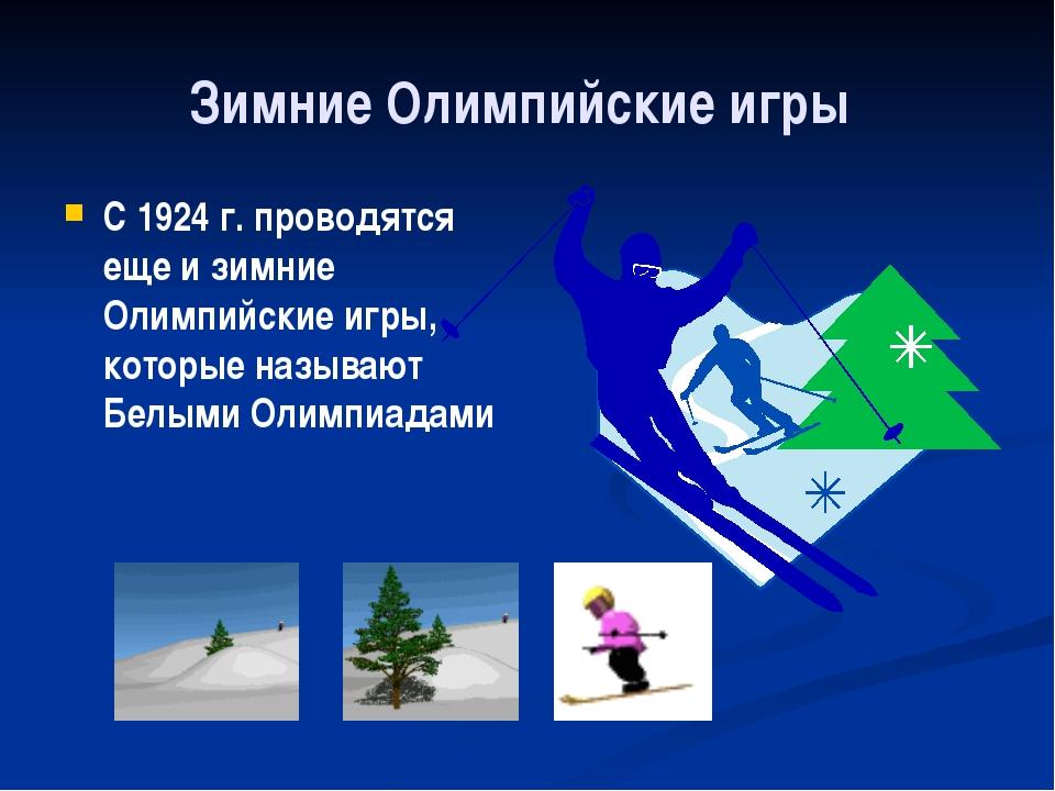 Символика Олимпийских игр Олимпийские игры имеют свою символику: клятву девиз...