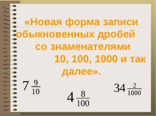 «Новая форма записи обыкновенных дробей со знаменателями 10, 100, 1000 и так