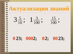 Актуализация знаний 0 23; 000 2; 0 2; 00 23;