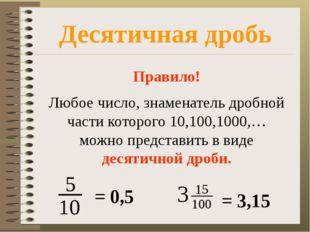 Правило! Любое число, знаменатель дробной части которого 10,100,1000,… можно
