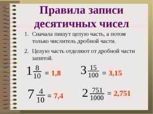 Правила записи десятичных чисел Сначала пишут целую часть, а потом только чис
