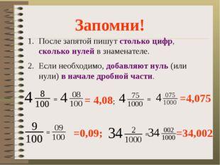 Запомни! После запятой пишут столько цифр, сколько нулей в знаменателе. Если