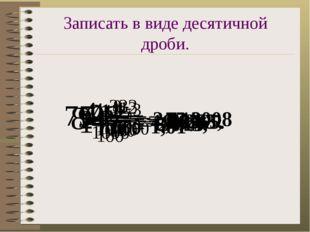 Записать в виде десятичной дроби. = 2,4 = 4,9 = 24,25 = 98,03 = 1,01 = 8,045;