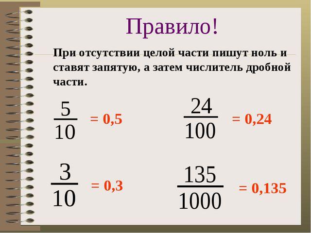 = 0,5 = 0,3 = 0,24 = 0,135 Правило! При отсутствии целой части пишут ноль и с...