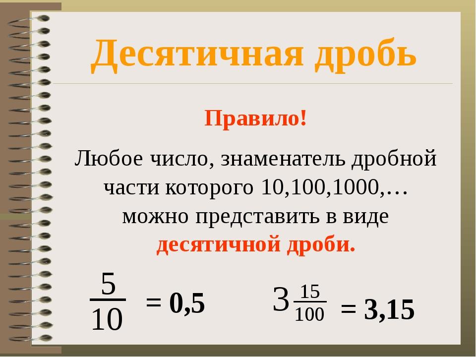 Правило! Любое число, знаменатель дробной части которого 10,100,1000,… можно...
